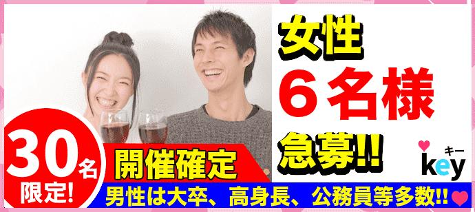 【長崎県長崎の恋活パーティー】街コンkey主催 2019年5月5日