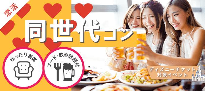【福島県郡山の恋活パーティー】ステラート主催 2019年5月1日