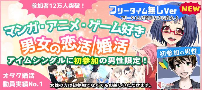 【東京都池袋の婚活パーティー・お見合いパーティー】I'm single主催 2019年4月27日
