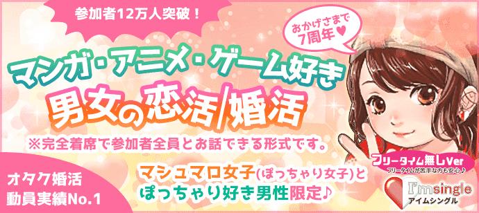 【東京都池袋の婚活パーティー・お見合いパーティー】I'm single主催 2019年4月28日