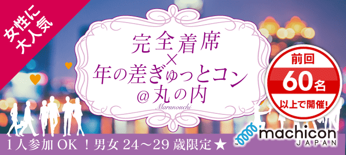 【東京都丸の内の恋活パーティー】街コンジャパン主催 2019年4月27日