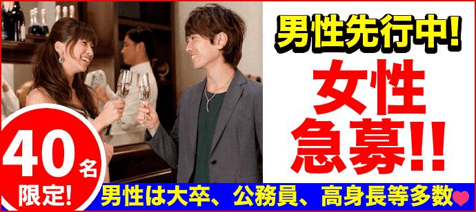 【山口県山口の恋活パーティー】街コンkey主催 2019年5月25日