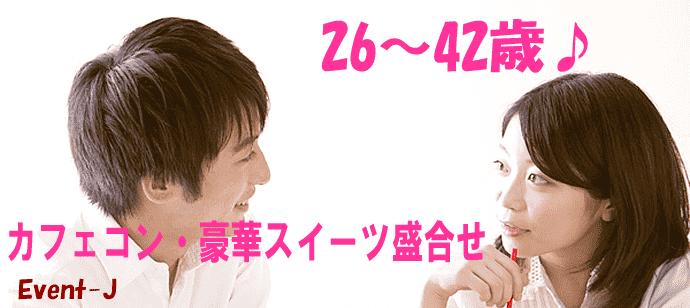 【栃木県宇都宮の恋活パーティー】イベントジェイ主催 2019年4月28日