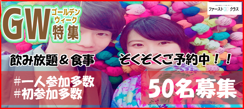 【新潟県長岡の恋活パーティー】ファーストクラスパーティー主催 2019年4月30日