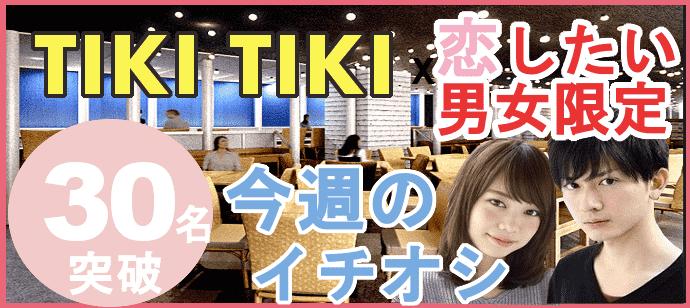 【神奈川県横浜駅周辺の恋活パーティー】みんなの街コン主催 2019年5月25日