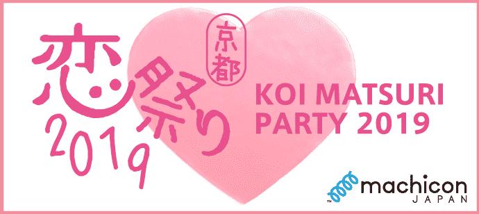 【京都府河原町の恋活パーティー】街コンジャパン主催 2019年5月11日
