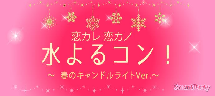 【奈良県橿原の恋活パーティー】スマートパーティー主催 2019年4月24日
