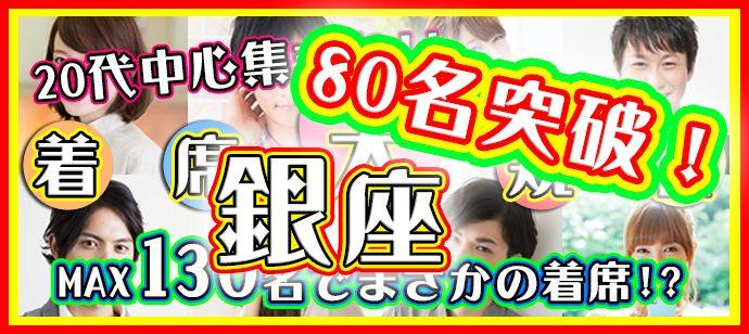 【東京都銀座の恋活パーティー】株式会社コーポレートプランニング主催 2019年4月27日