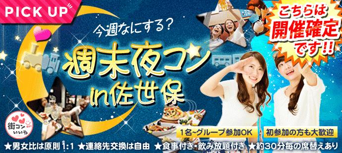 【長崎県佐世保の恋活パーティー】街コンいいね主催 2019年5月4日