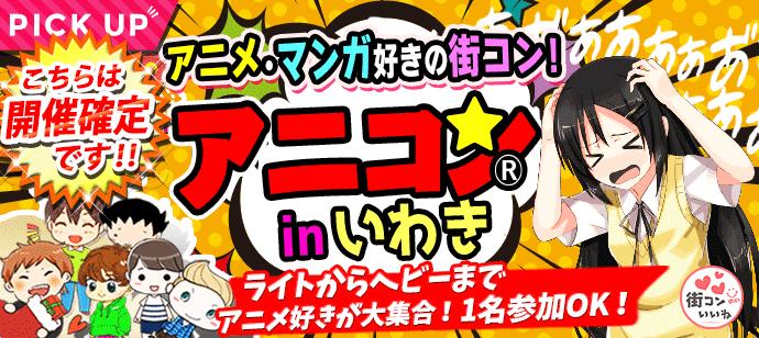 【福島県いわきの趣味コン】街コンいいね主催 2019年5月5日