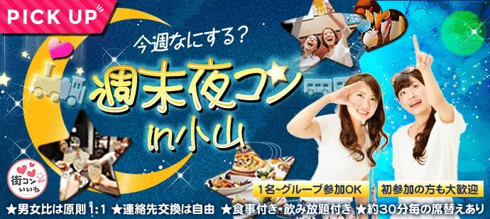 【栃木県小山の恋活パーティー】街コンいいね主催 2019年5月5日