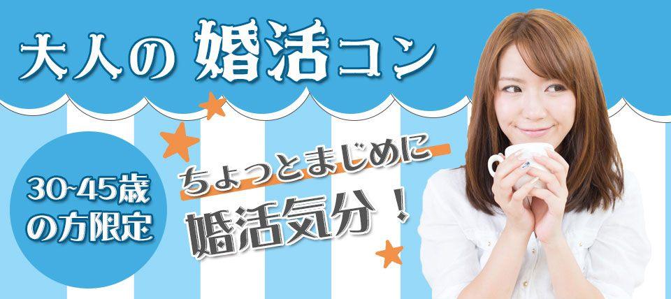 【大分県大分の恋活パーティー】街コンキューブ主催 2019年5月18日