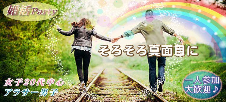 20代から〝真面目〟な出逢いを求める方へ。 1人参加優先♪ 【アラサー男子vs女子20代中心】 GWの〝婚活〟初め 2時間♪♡.*:・゜ IN渋谷