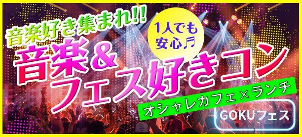 【東京都渋谷のその他】GOKUフェス主催 2019年5月19日