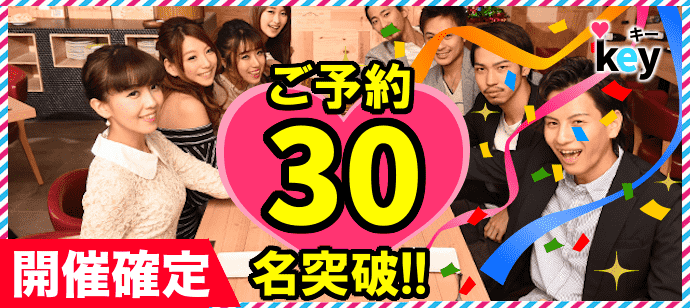 【大阪府梅田の恋活パーティー】街コンkey主催 2019年5月1日