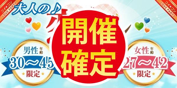 【大阪府梅田の婚活パーティー・お見合いパーティー】街コンmap主催 2019年4月27日