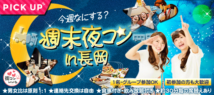 【新潟県長岡の恋活パーティー】街コンいいね主催 2019年5月5日