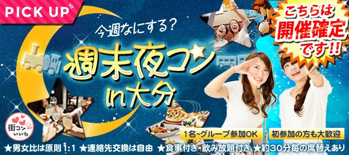 【大分県大分の恋活パーティー】街コンいいね主催 2019年5月5日