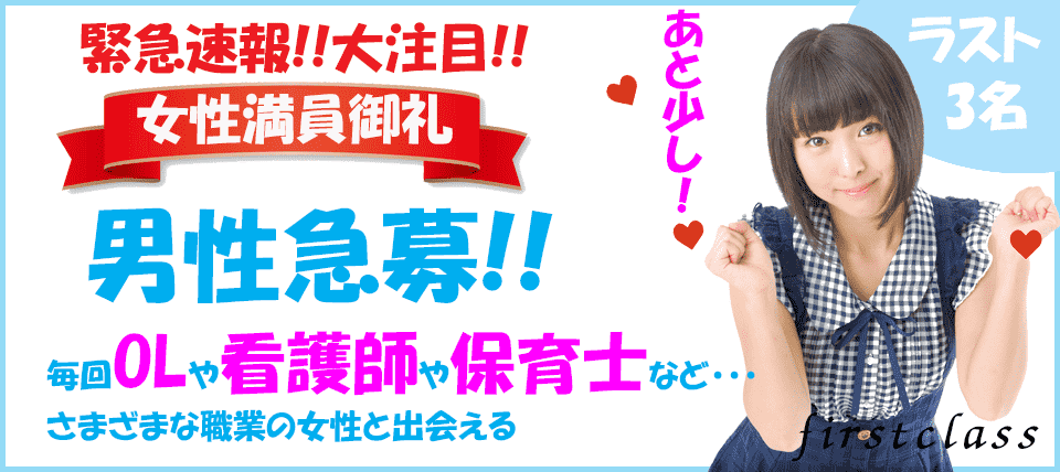 【群馬県高崎の恋活パーティー】ファーストクラスパーティー主催 2019年4月28日