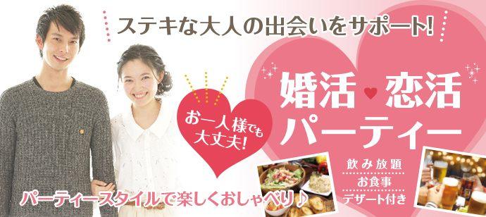 ☆☆金曜街コンナイト、お一人様多数=30代40代婚活・恋活☆☆