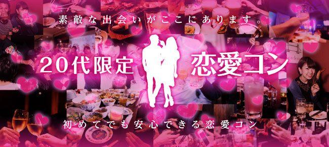 【群馬県高崎の恋活パーティー】アニスタエンターテインメント主催 2019年5月2日
