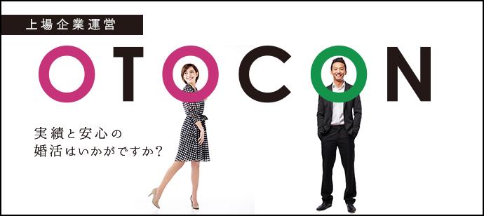 平日個室お見合いパーティー 5/22 19時半 in 名古屋