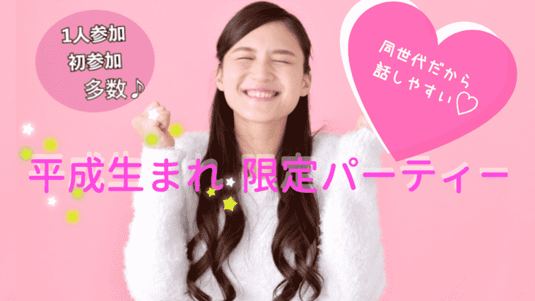 平成生まれパーティー☆ 1人参加多数 6/22 人気急上昇 予約は早めに! 心斎橋