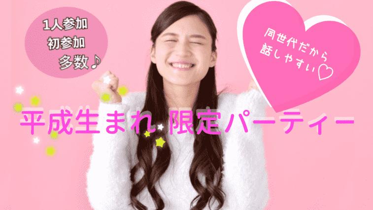 平成生まれパーティー☆ 1人参加多数 6/30 人気急上昇 予約は早めに! 心斎橋