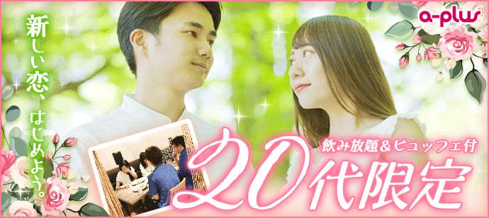 【東京都渋谷の婚活パーティー・お見合いパーティー】街コンの王様主催 2019年5月22日