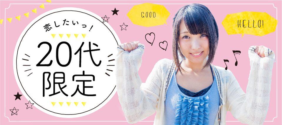 女性2500円 20代同世代パーティー☆1人参加大歓迎 6/26 人気急上昇 予約は早めに!