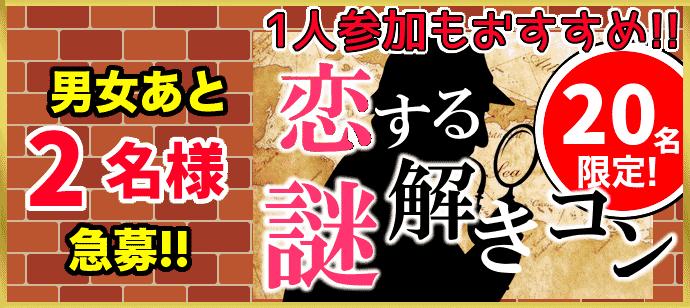 【福岡県天神の趣味コン】街コンkey主催 2019年5月25日