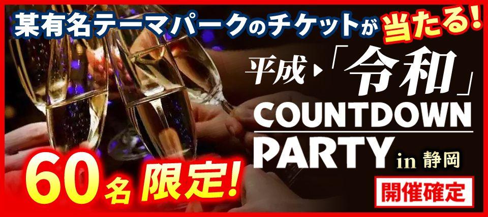 【静岡県静岡の恋活パーティー】街コンキューブ主催 2019年4月30日