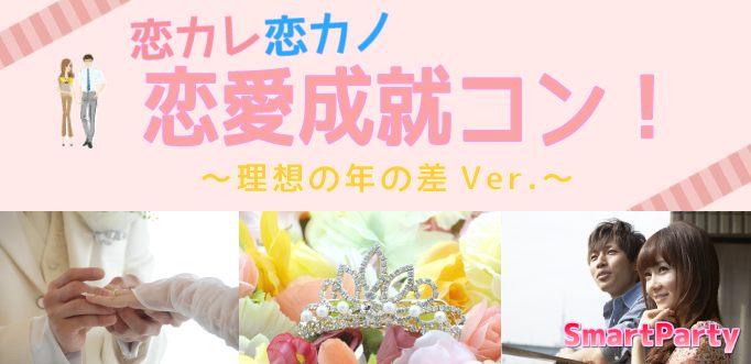 【奈良県奈良の恋活パーティー】スマートパーティー主催 2019年4月28日