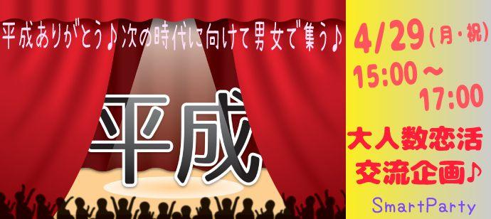 【奈良県奈良の恋活パーティー】スマートパーティー主催 2019年4月29日