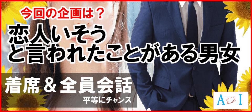 【宮城県仙台の恋活パーティー】AIパートナー主催 2019年5月25日