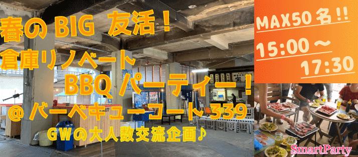 【京都府京都市内その他のその他】スマートパーティー主催 2019年4月29日