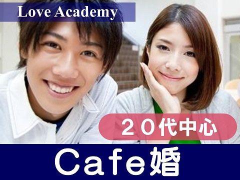 【20代中心の出会い】埼玉県熊谷市・若者カフェ婚7