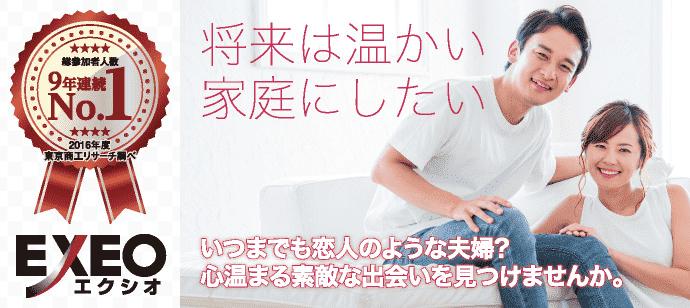 【高知県高知の婚活パーティー・お見合いパーティー】エクシオ主催 2019年5月25日