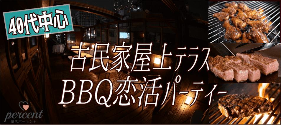 心斎橋×40代中心 古民家屋上テラスBBQ婚活パーティー 5月24日(金)20:00開催