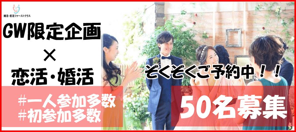 【群馬県太田の恋活パーティー】ファーストクラスパーティー主催 2019年5月1日
