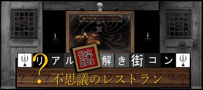 【リアル謎解き街コン】☆不思議のレストラン大阪vol.7