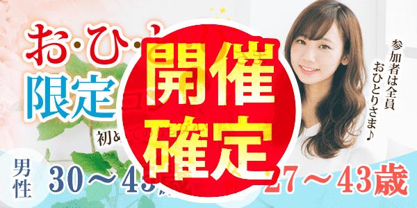 【北海道旭川の婚活パーティー・お見合いパーティー】街コンmap主催 2019年6月8日