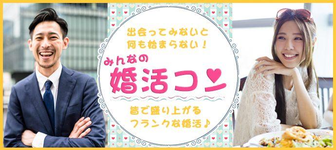 【福岡県小倉の婚活パーティー・お見合いパーティー】株式会社コーポレートプランニング主催 2019年5月25日