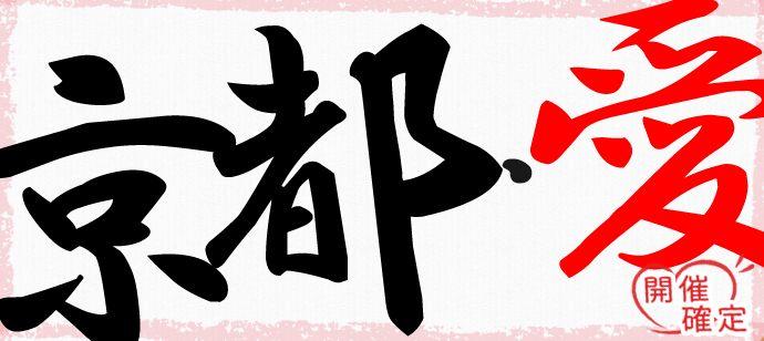 ★京都★お1人参加、初参加多数のわいわいパーティー♪ 地域別お客様満足度ランキング【第2位】(^O^)/ドリンク&フード充実の7周年&15万名様突破大感謝祭開催中!参加者大大大増加中☆★☆