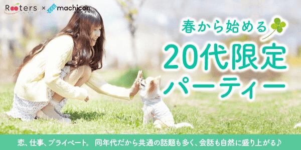 【福岡県天神の恋活パーティー】株式会社Rooters主催 2019年5月26日