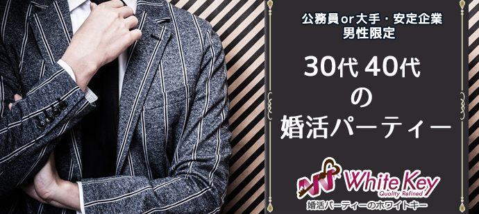横浜 【個室Party】真剣交際で6ヶ月以内にゴールイン♪「30代後半から40代☆公務員or一流企業勤務男性」〜1人参加♪1対1会話重視の進行内容〜