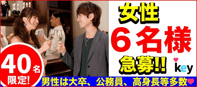 【兵庫県三宮・元町の恋活パーティー】街コンkey主催 2019年6月15日
