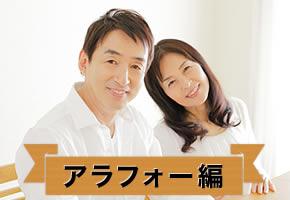 個室パーティー【アラフォー編〜そろそろ本気の婚活!出会いをつかもう♪〜】