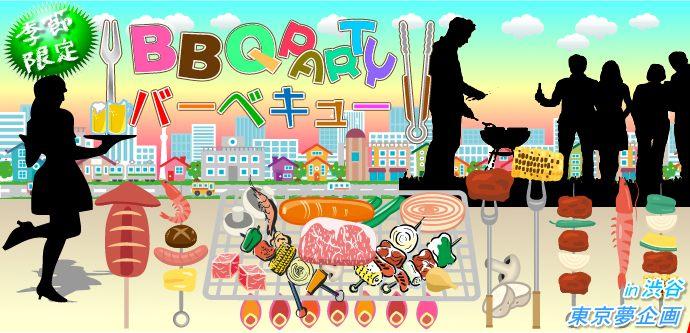 【東京都渋谷の婚活パーティー・お見合いパーティー】東京夢企画主催 2019年5月28日