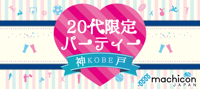【人気イベント♪】神戸☆20代限定パーティー